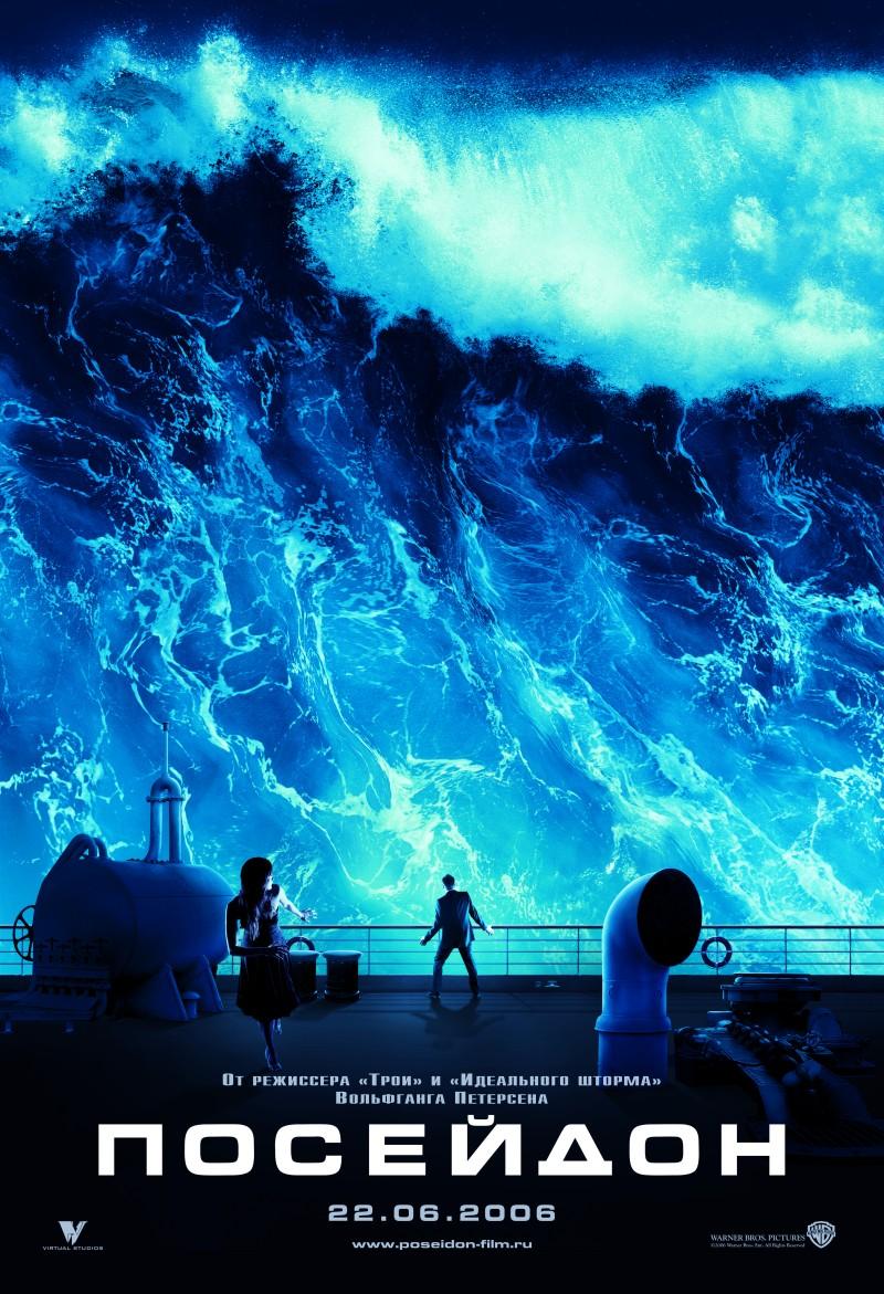 Poseidon (Poseidon) (2006)